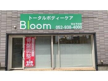 トータルボディーケア ブルーム(Bloom)(愛知県名古屋市北区)