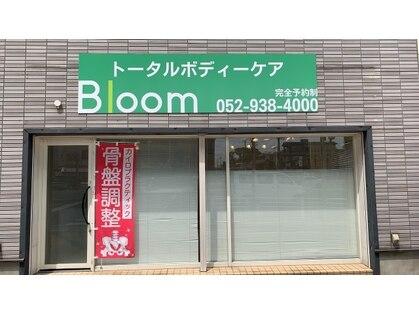 トータルボディーケア Bloom