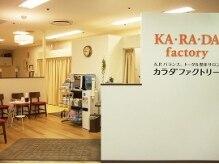 【整体・骨盤矯正】カラダファクトリー イトーヨーカドー八柱店