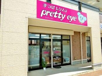プリティアイ(pretty eye)(新潟県新潟市江南区)