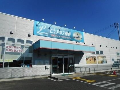ピュアネス 福島