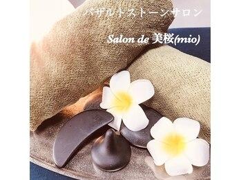 サロンドミオ(Salon de 美桜)(神奈川県横浜市泉区)