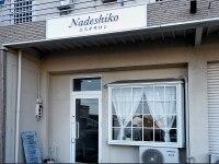 ナデシコ(Nadeshiko)