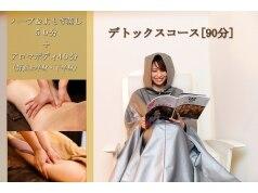 デトックスコース[90分]¥12,500→¥9,800