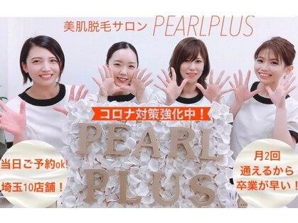 パールプラス 川口中青木店(Pearl plus)の写真