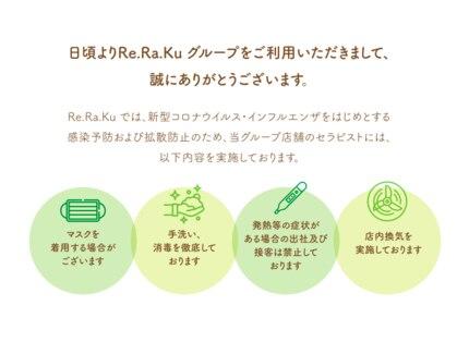 〈ストレッチ&ボディケア〉Re.Ra.Ku 品川港南口店【リラク】