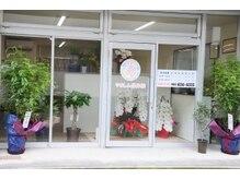 やましん整体院の雰囲気(住宅街の中にある観葉植物に囲まれた店舗が目標です☆)