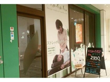 ボディケア&リフレクソロジー  Re.Ra.Ku 【リラク】 日本橋店(銀座・東京丸の内/エステ)の写真