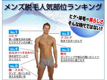 スマートエステ 成田店/メンズ脱毛 大人気!