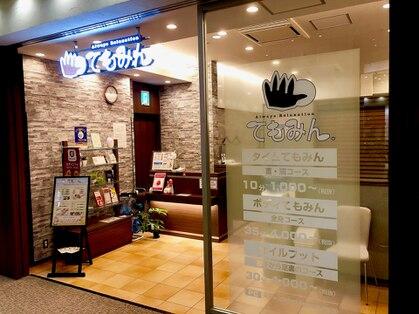 てもみん 武蔵小杉東急スクエア店