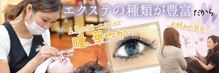 スターラッシュ 神戸三宮店(Star Lash)のサロンヘッダー