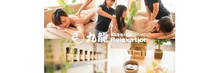 九龍 リラクゼーション 町田店のサロンヘッダー