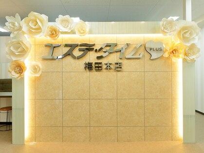 エステタイム 梅田本店の写真