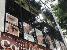 ココティー(Cocotii)の雰囲気(こちらの看板が当サロンの目印になります。赤羽駅西口北改札1分)