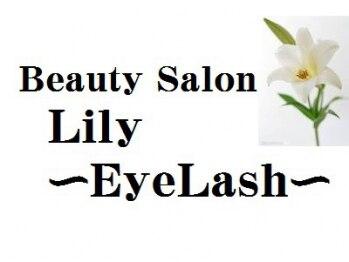 ビューティーサロン リリーアイラッシュ(Beauty Salon Lily Eye Lash)