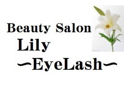 ビューティーサロン リリーアイラッシュ(Beauty Salon Lily Eye Lash)の写真