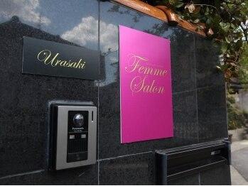 ファム サロン(Femme Salon )(愛知県名古屋市名東区)