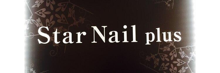 スターネイル プラス 天神店(Star Nail plus)のサロンヘッダー