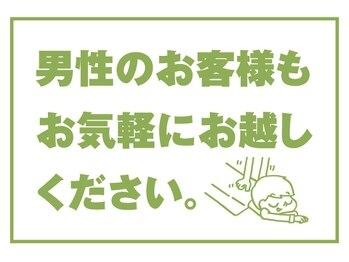 リラク 西武入間ペペ店(Re.Ra.Ku)/男性の方もお気軽に入間店へ♪