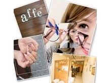 アフェプラス トータルビューティーサロン 香里園店(affe+ total beauty salon)の詳細を見る