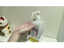 経絡漢方オイル整体院/入室時の手の消毒は基本です