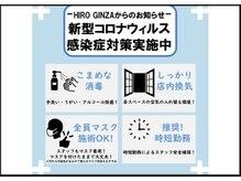 ヒロ銀座 上野店(HIRO GINZA)の詳細を見る