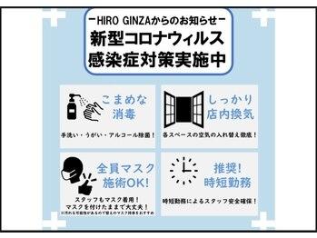 ヒロ銀座 上野店(HIRO GINZA)(東京都台東区)