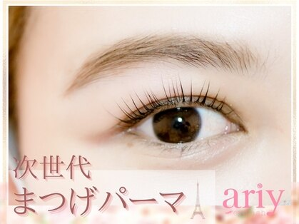 アリィー アイラッシュ(ariy eyelash)の写真