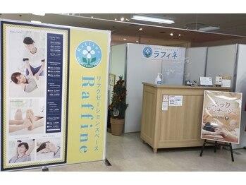 ラフィネ 豊田T-FACE店(愛知県豊田市)