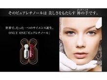 コストマリー/人気NO.1ピュアレチノール