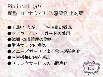 ピプリン ネイル(PIPLIN NAIL)の写真