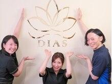 ディアス(DIAS)の雰囲気(アットホームな雰囲気でお客様に合った施術を提案します♪)