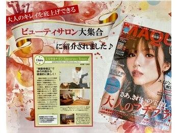 美容整体 アピアランスビューティー 上野 御徒町店(東京都台東区)