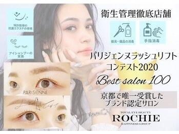 ロキエ 四条河原町店(ROCHIE)
