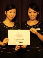 ロータス (Lotus)