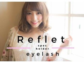 ルフレ アイラッシュ(Reflet eyelash)(大阪府藤井寺市)