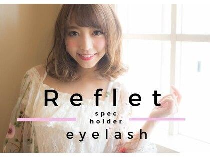 ルフレ アイラッシュ(Reflet eyelash)の写真