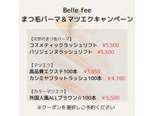 ベルファ バイ トゥルース 柏店(Belle fee by TRUTH)