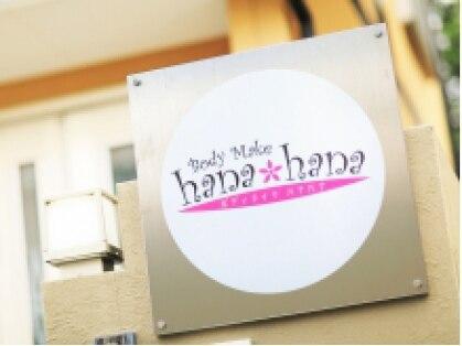 ボディメイク ハナ ハナ(hana hana)の写真