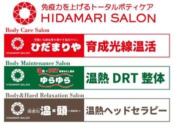 ひだまりサロン(HIDAMARI SALON)(沖縄県うるま市)