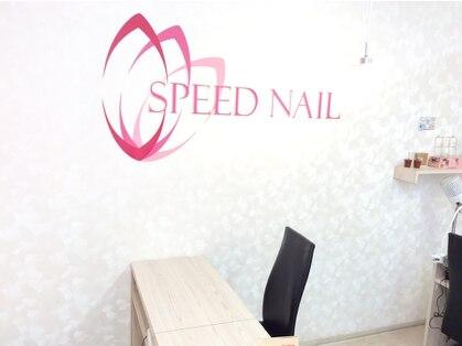 スピードネイル ムサシプラザ店の写真