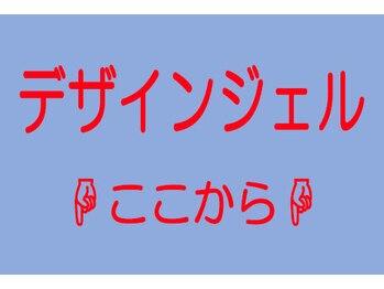 マイ スタイル ネイルズ(My Style Nails)/1デザインジェル