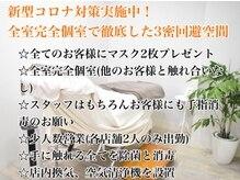 アイサロンフェア 横浜(eyesalon Fair)