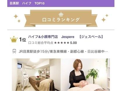ハイフ&小顔専門店 Jespere 【ジェスペール】
