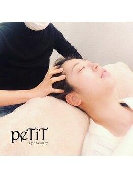 プティ アイビューティ 淀屋橋店(peTiT eyebeauty)/ヘッドマッサージ