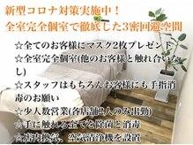 アイサロンフェア 町田(eyesalon Fair)