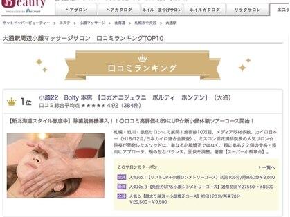 小顔22 Bolty 本店 【コガオニジュウニ ボルティ ホンテン】