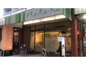 リラク 下丸子店(Re.Ra.Ku)(東京都大田区)