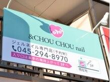 アンドシュシュネイル(&CHOU CHOU nail)の店内画像