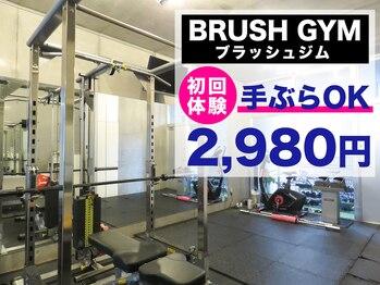ブラッシュジム(BRUSH GYM)(東京都豊島区)